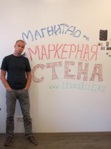 magnitno-markernaya-stena