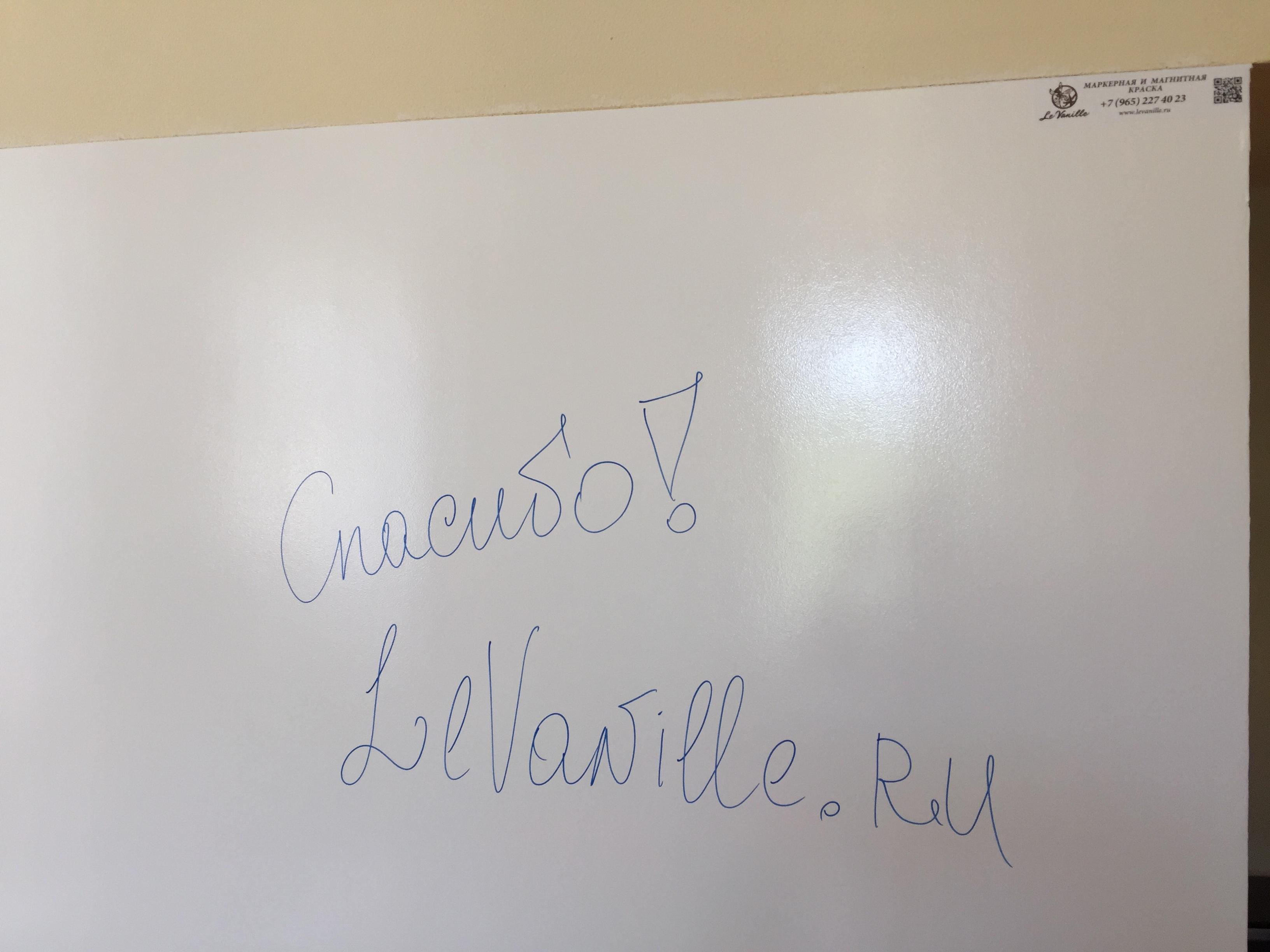 Маркерная краска Le Vanille