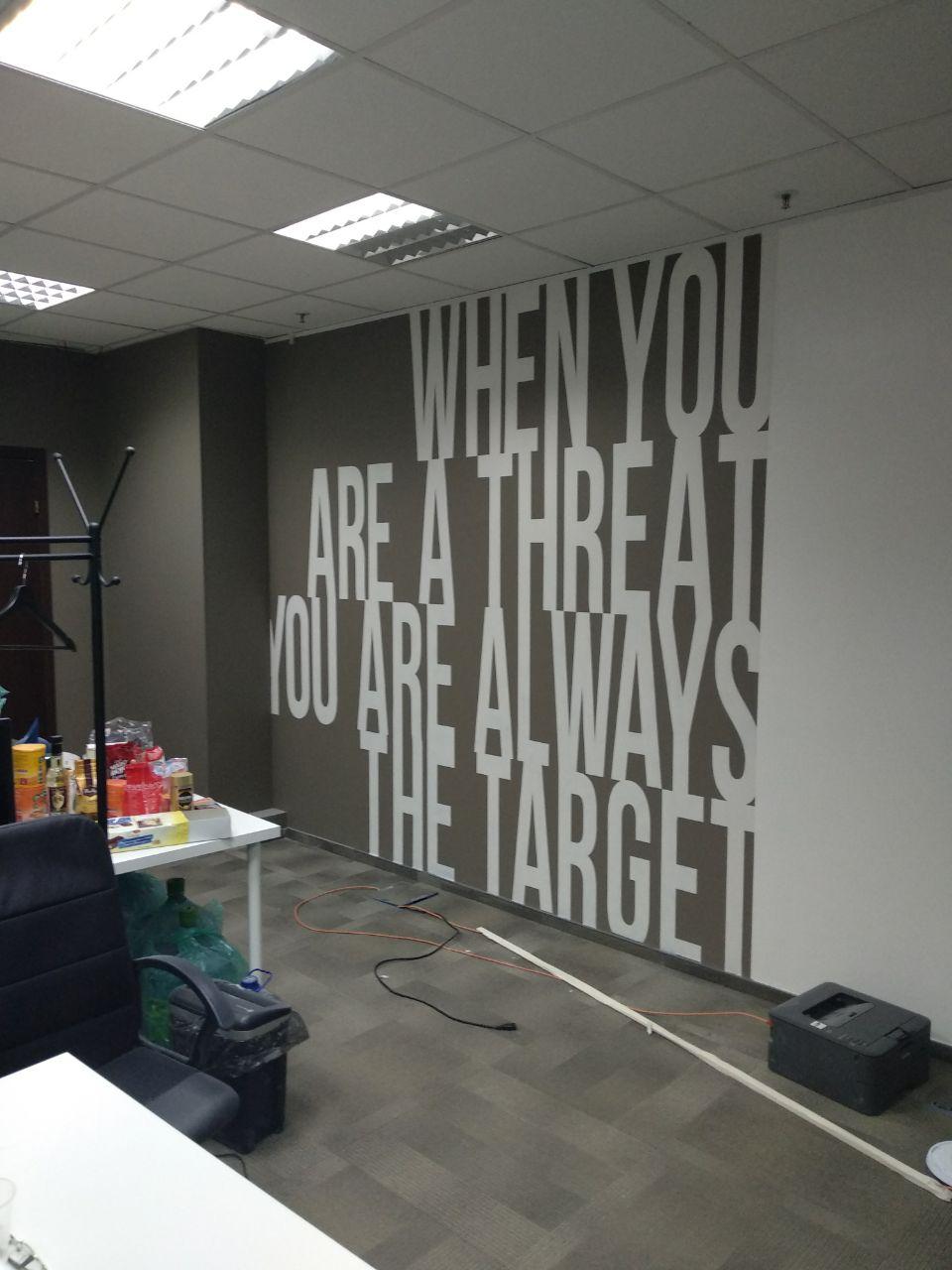 Надпись на стене в офисе